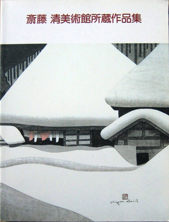 Kiyoshi Saito Museum of Art Collection Book