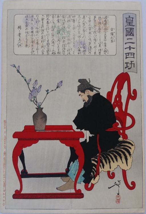 Kibi Daijin Seated at a Chinese Table by Tsukioka Yoshitoshi