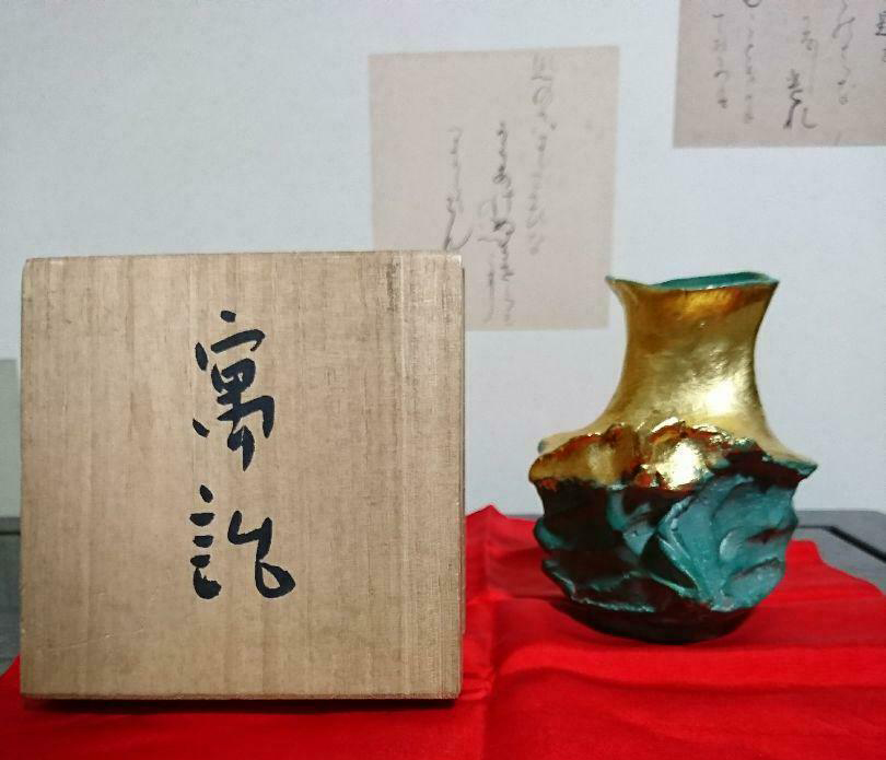 Bronze Fable Vase by Masuo Ikeda