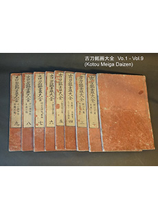1792 Katana Samurai Guide Books Complete Set