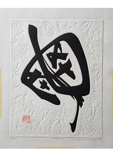Tortoise by Haku Maki