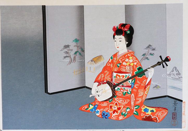 Playing The Samisen by Keiko Yurimoto