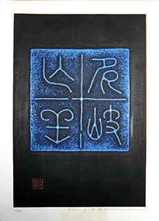 Poem 90-82 by Haku Maki