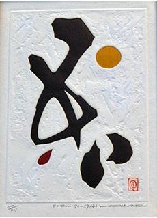 Poem 70-57 by Haku Maki