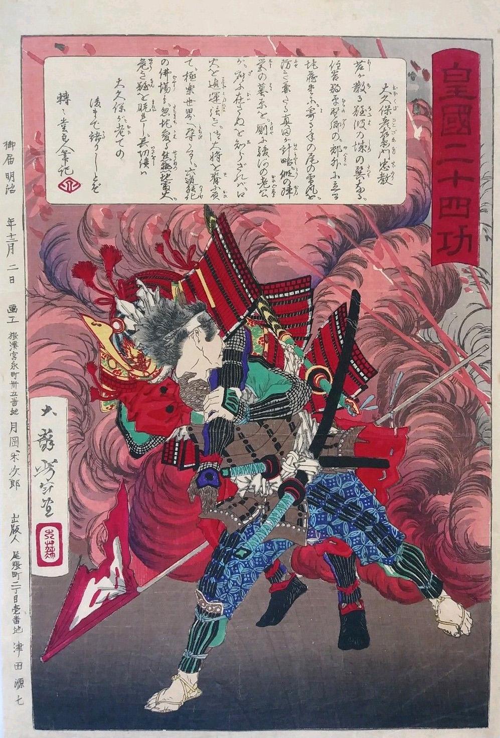 Okubo Hikozaemon Tadanori by Tsukioka Yoshitoshi