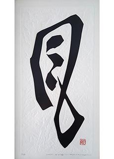 Work 73-43 by Haku Maki