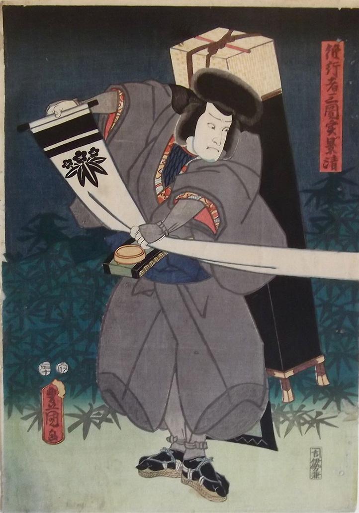 Utagawa Kunisada Woodblock Print
