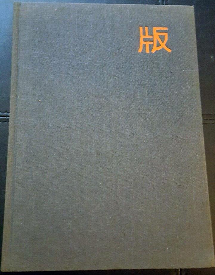 Japanese Woodblock Prints Their Technique & Appreciation Book by Umetaro Azechi