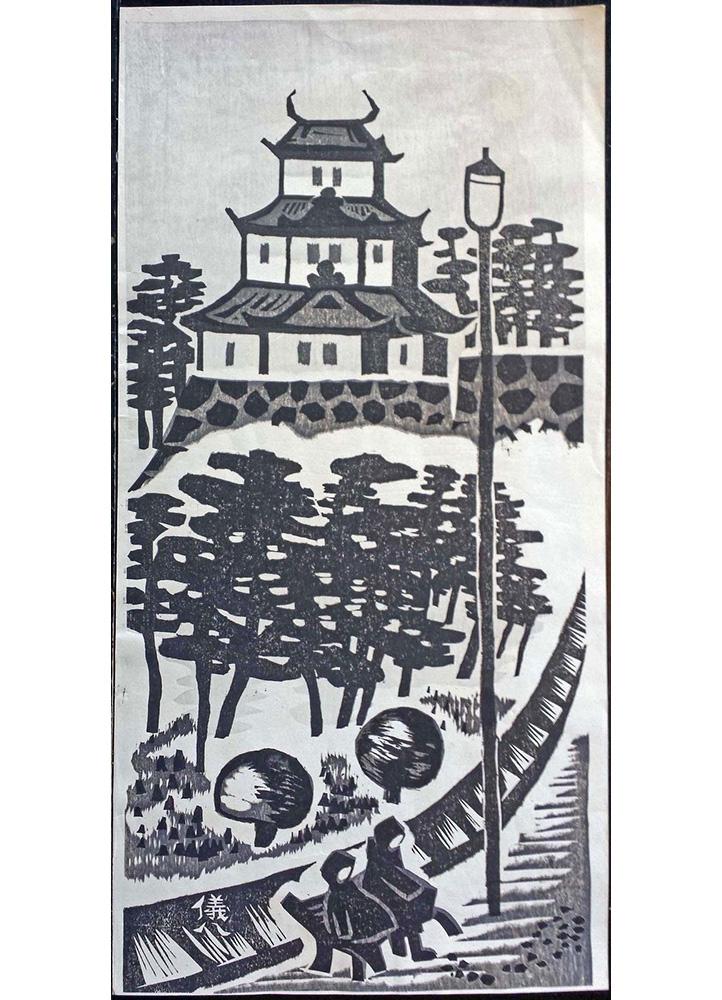 Castle by Gihachiro Okuyama