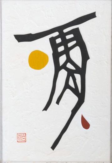 Poem 70-45 by Haku Maki