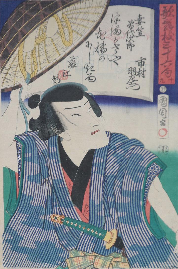 Samurai Lifting Hat by Toyohara Kunichika