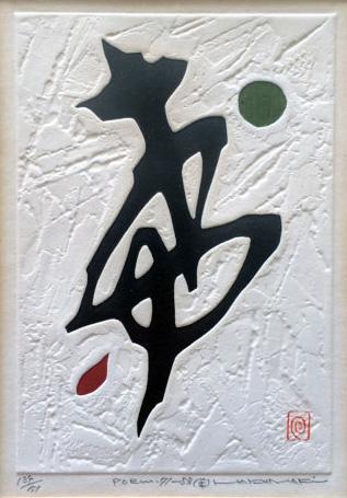 Poem 71-53 by Haku Maki
