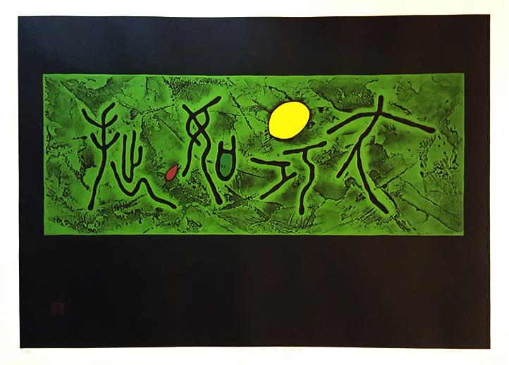 Poem 70-39 by Haku Maki