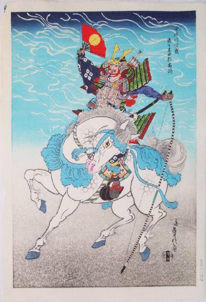 Warrior Sasaki by Sadanobu Hasegawa III