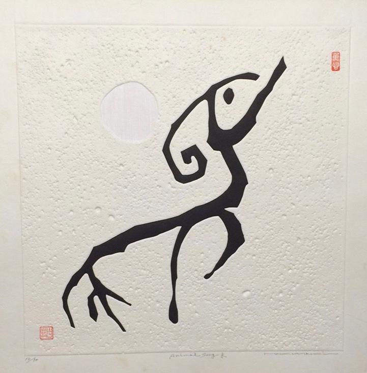 Ram Animal Song by Haku Maki