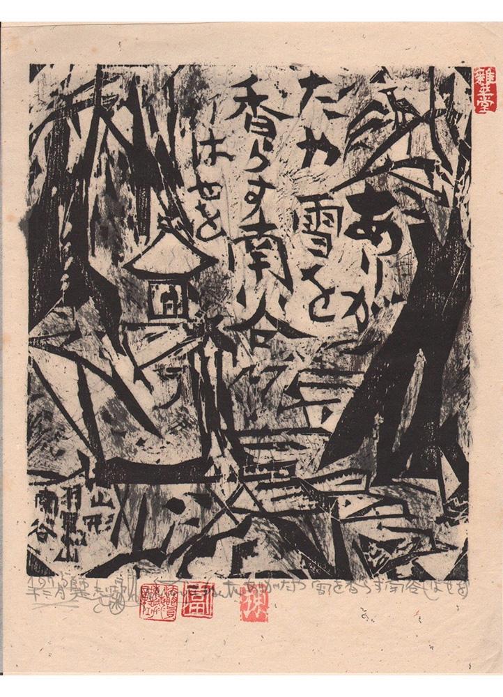 Arigataya Yukiokaoru Minamidani by Shiko Munakata
