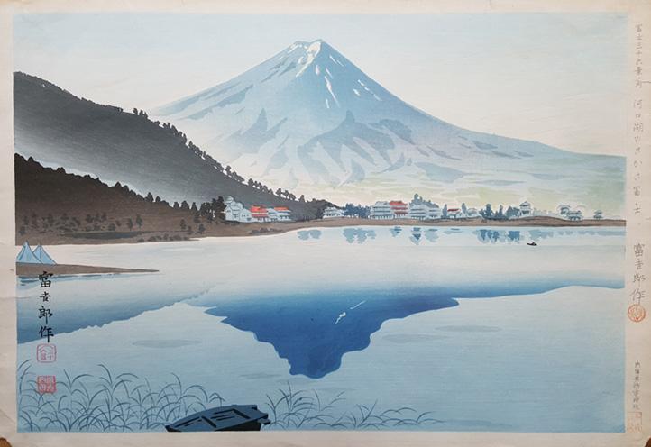 Reverse Fuji by Tomikichiro Tokuriki
