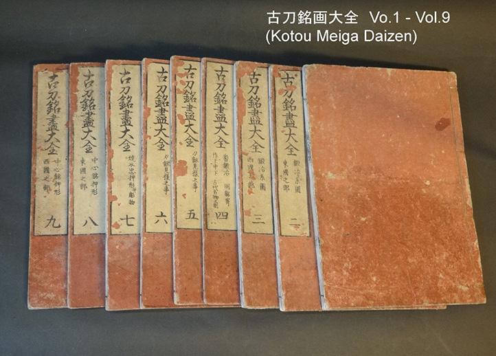 1792 Katana Samurai Guide Books Complete Set