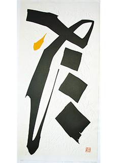 Wind-C 76-10 by Haku Maki