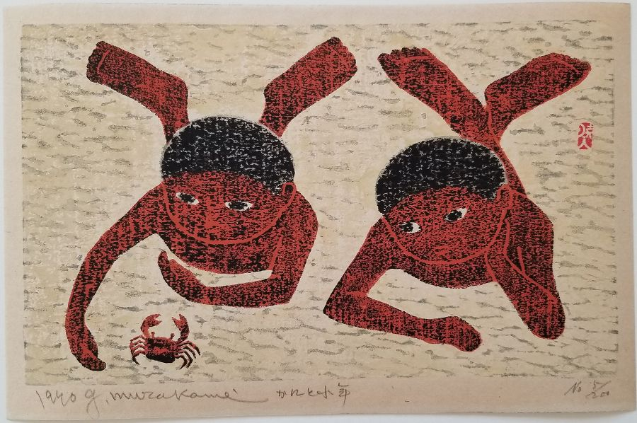 Boys Playing with Crab by Gyojin Murakami